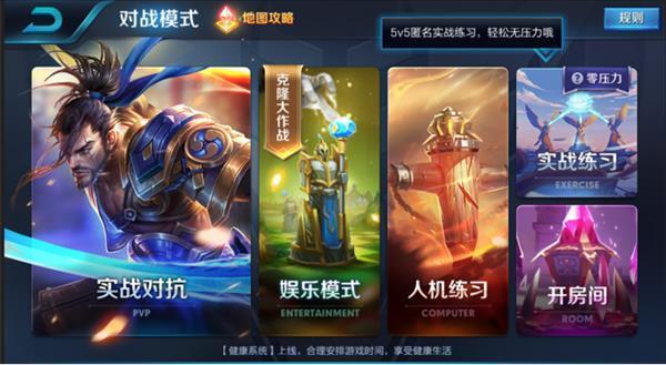 """《王者荣耀》新玩法揭秘:""""实战练习""""来了"""