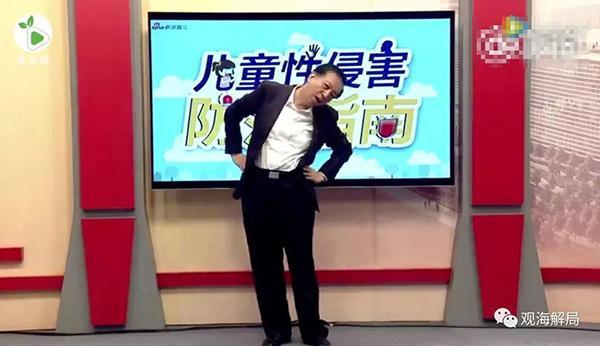 公安大学教授上节目大跳儿童安全操走红网络