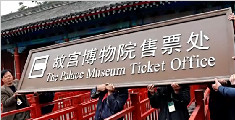 北京故宫博物院售票处摘牌 迈入全网售票时代