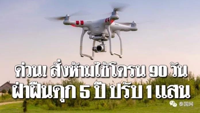 10月12日起90天内泰国境内禁用无人机航拍,违者监禁5年罚款10万铢!
