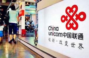 中国联通617亿元混改定增方案获批