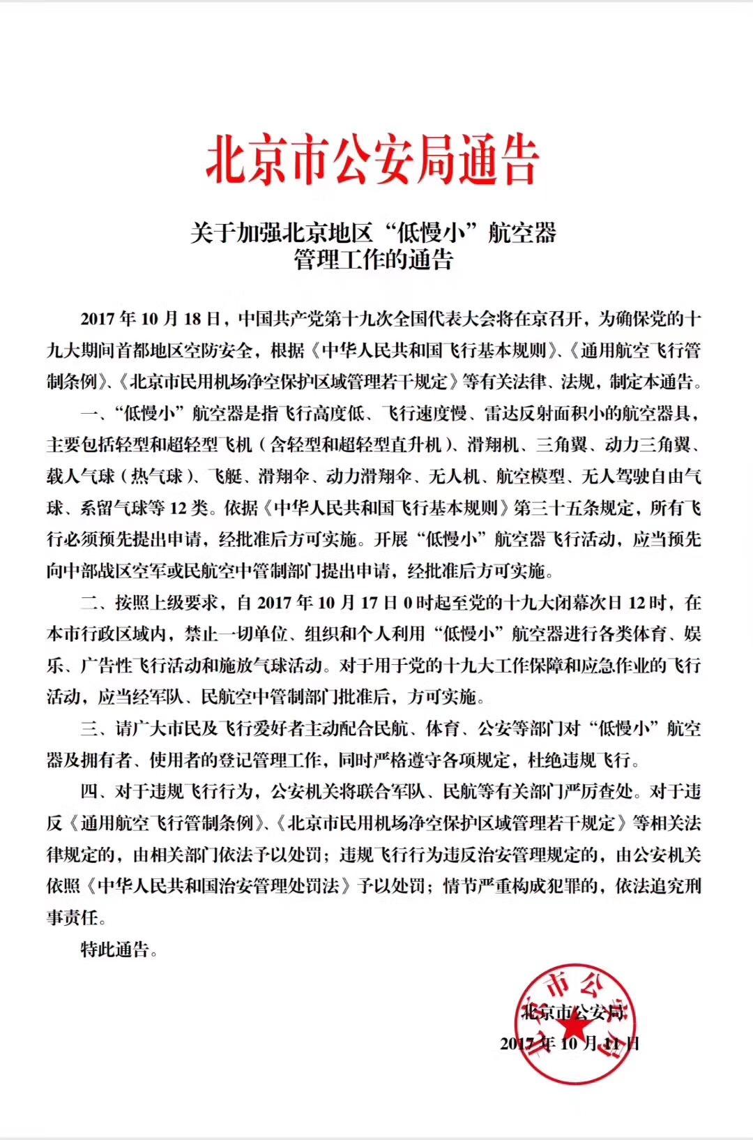 北京无人机禁飞时间