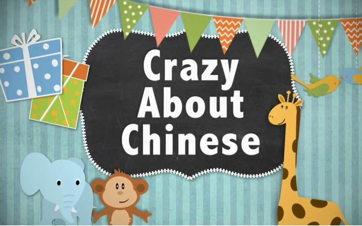 伦敦富裕家庭小孩流行学汉语 中文成敲门砖