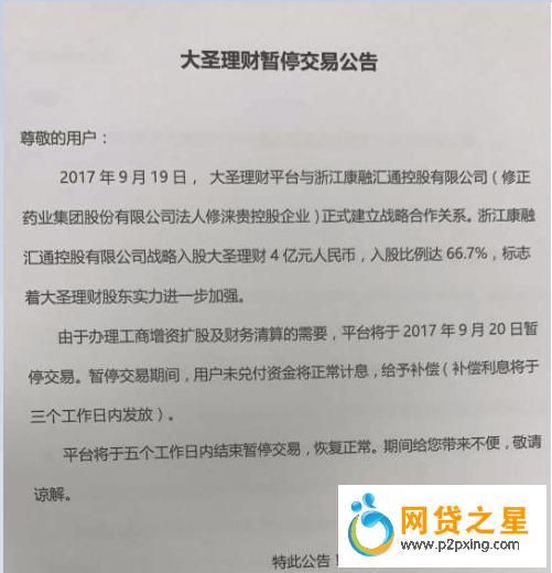 """互金网络调查第三期:大圣理财陷入""""跑路""""传闻"""