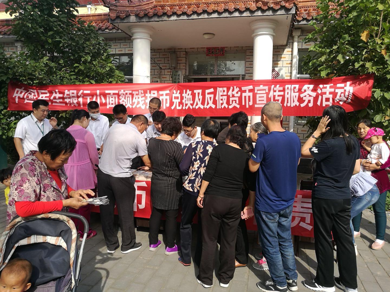 民生北分走进延庆古城村开展反假货币宣传活动