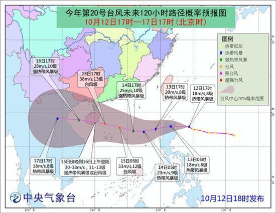 今年第20号台风生成 广东福建等沿海将有7-8级大风