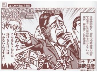 日本小学生杂志遭指责 调侃安倍患难治之症