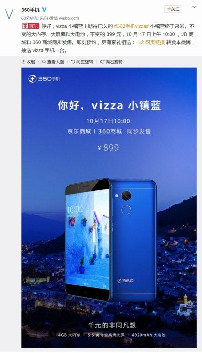 10月17日正式发售 360手机Vizza小镇蓝版现已开启预约