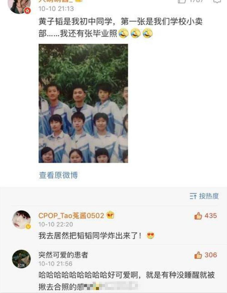 黄子韬毕业照曝光 网友感叹:从小就帅气可爱