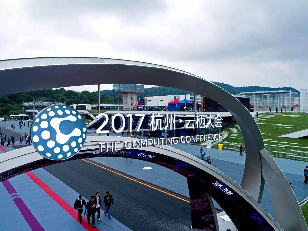 """2017云栖大会:""""无人值守""""也将成为热搜"""