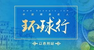2017中国网络名人以色列行