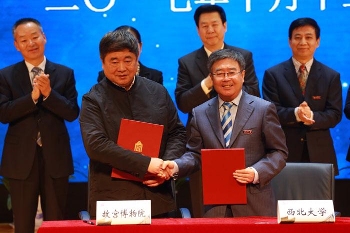 """故宫博物院与西北大学签署服务""""一带一路""""合作协议"""