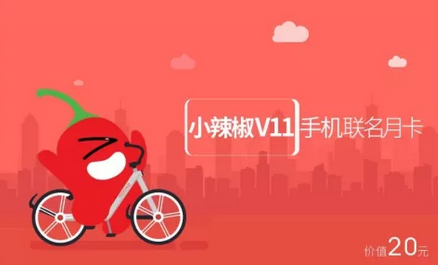 小辣椒跨界摩拜单车 百万免费月卡助骑行
