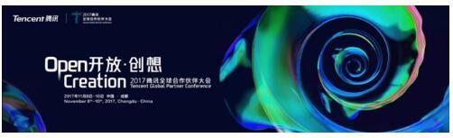 2017腾讯全球合作伙伴大会启动报名