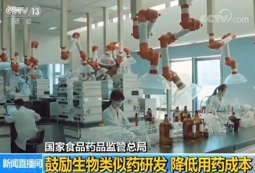 食药监总局:鼓励生物类似药研发 降低用药成本