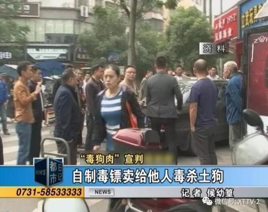 """湖南湘潭""""毒狗肉""""案宣判 被告女子获刑10年"""