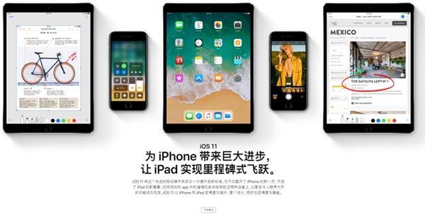 iOS 11更新率突然上涨