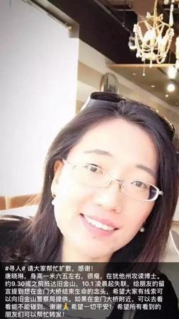 中国侨网唐晓琳失联后,朋友发出的寻人启事。