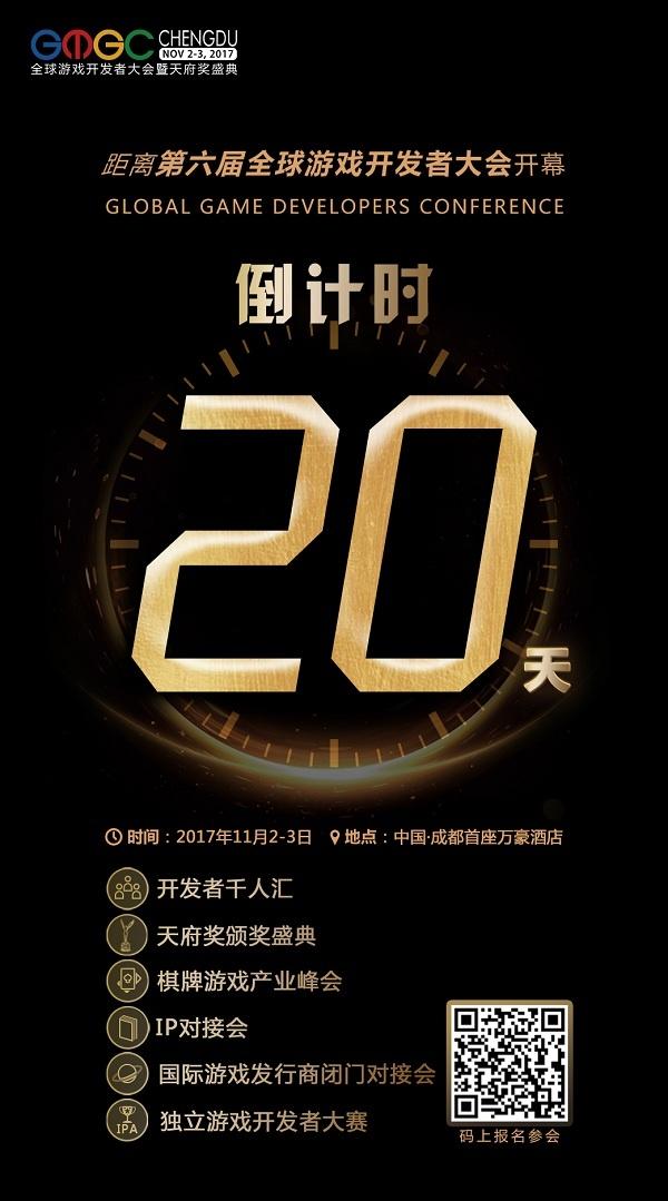 GMGC成都|倒计时20天:VIP门票热卖中,超值权益大放送!