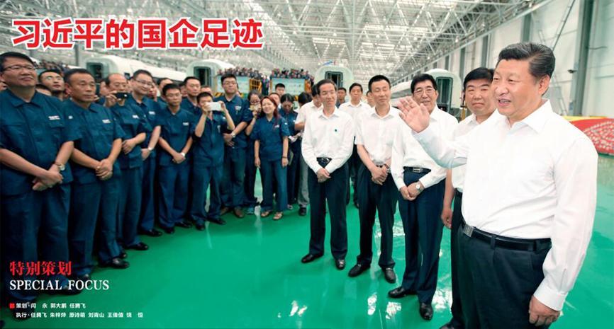张德江的国企足迹-国务院国有资产监督管理委员会