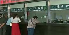 公立医院综合改革全面推开:取消药品加成等