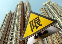 50城市限售 中国楼市长效机制脚步渐近