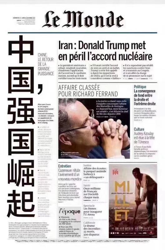 法国第二大报头版头条,标题竟是六个汉字(图)