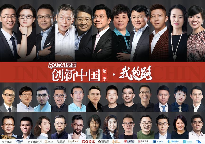 创投圈半壁江山联袂巨献:《创新中国》第一季正式上映