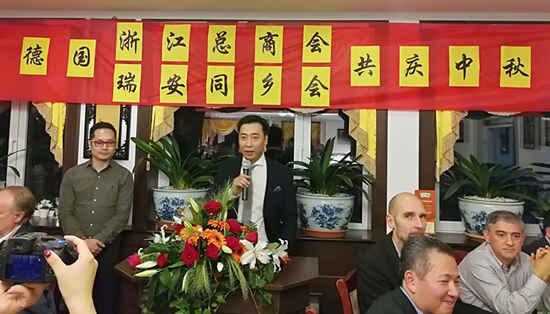 德国浙江总商会瑞安同乡会联合举办中秋晚会