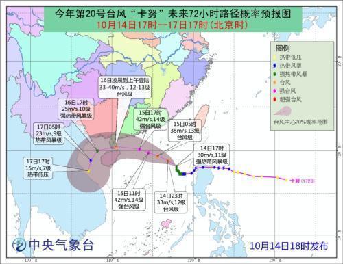 """""""卡努""""逼近 国家防总启动防汛防台风Ⅲ级应急响应"""