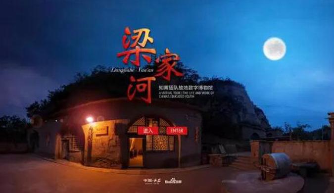 延安梁家河数字博物馆:带你零距离穿越知青岁月