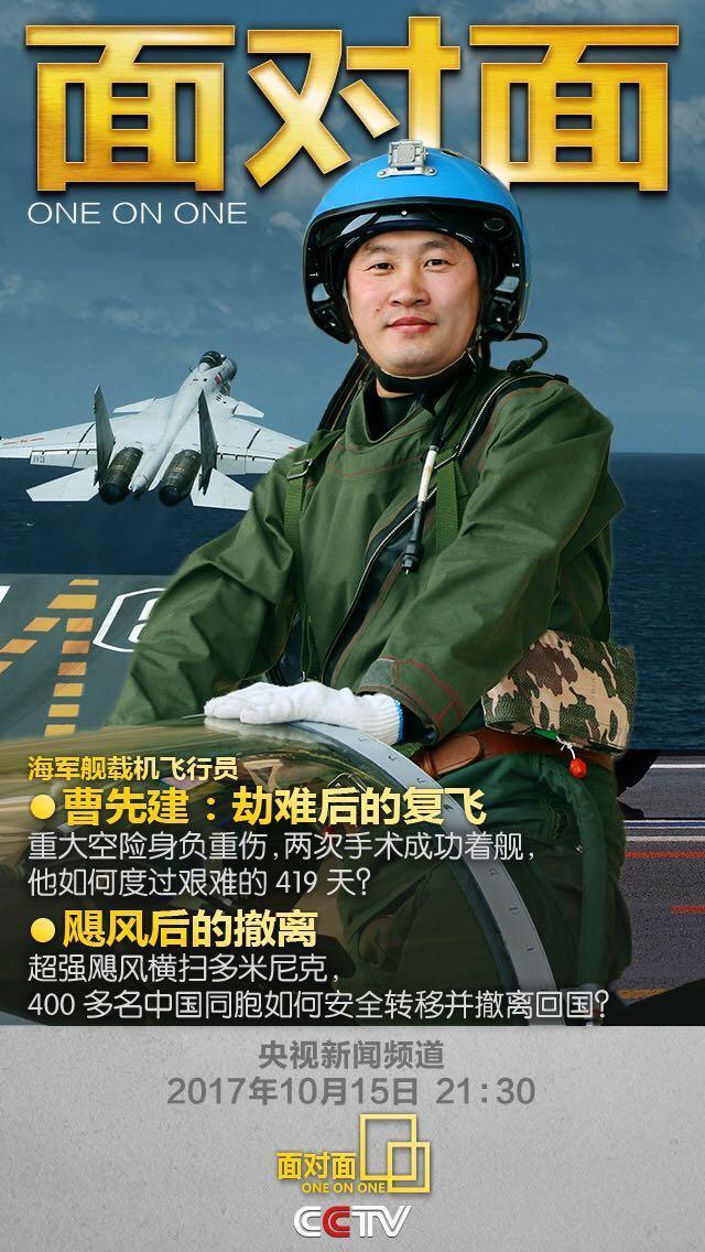 歼15飞行员曹先建:曾遭重大空险 劫难后再复飞
