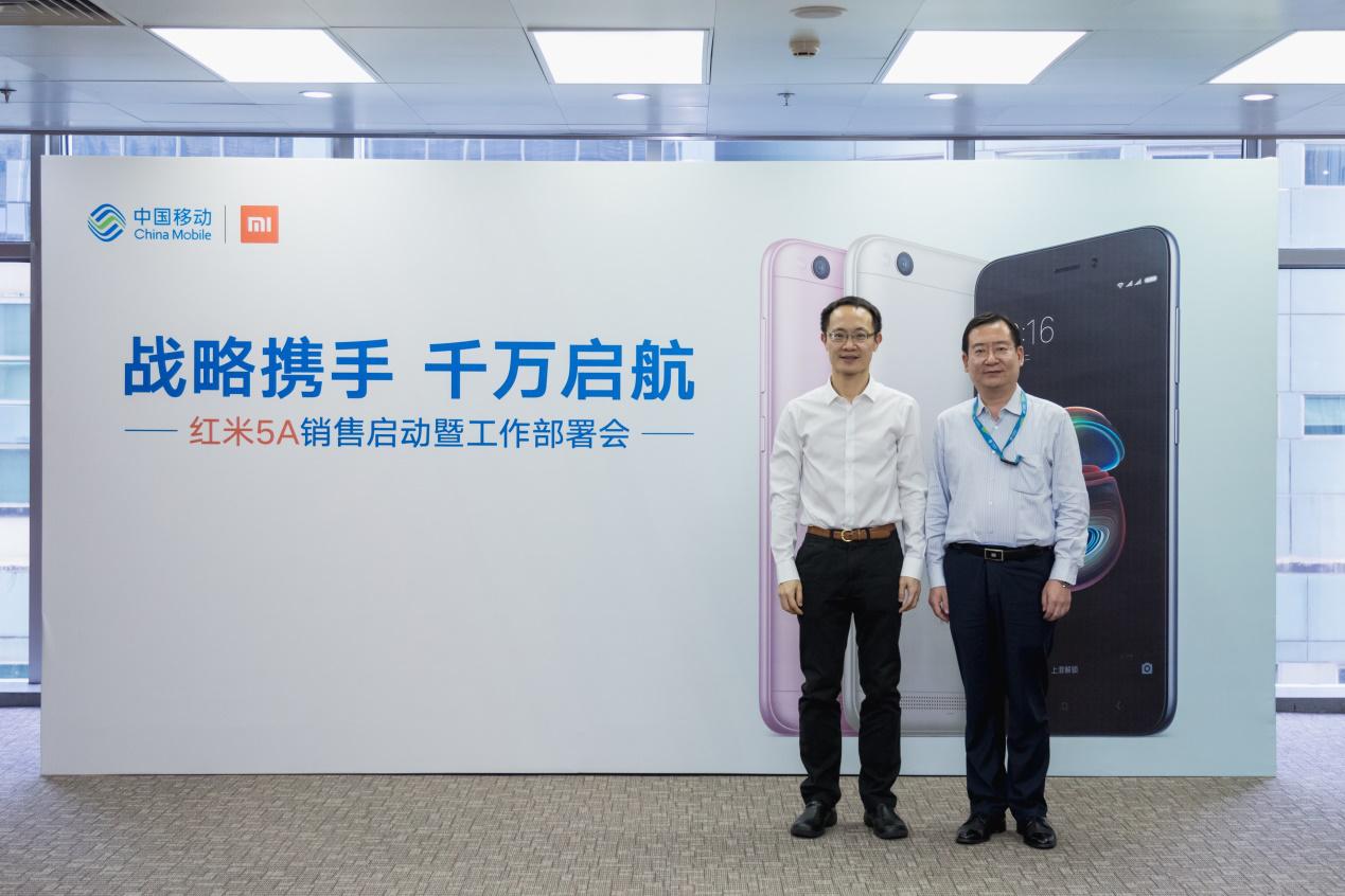 中国移动战略携手小米 打造千万级4G+新品红米5A
