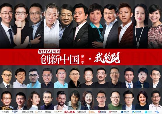 《创新中国》第一季首映 讲述双创时代时间简史