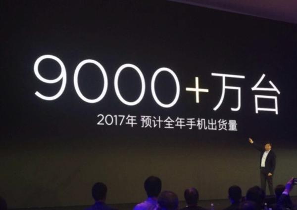 雷军:小米两年半时间重回中国第一!