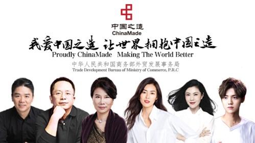 """为什么360入选商务部""""中国之造""""品牌工作计划?"""