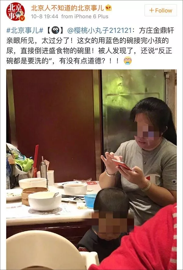 女子用餐厅碗给儿子接尿 工作人员:每层都有洗手间