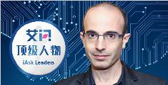 艾问 尤瓦尔·赫拉利:谁掌控了人工智能,谁就掌控了未来?