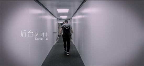罗时丰《后台》MV首播  曝光幕后花絮引人感动