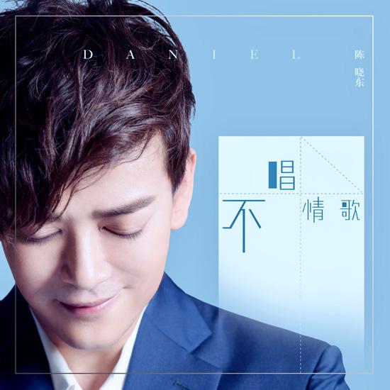 陈晓东新EP歌曲获好评 成熟魅力成圈粉利器
