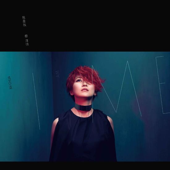 蔡淳佳新专办签唱会 《我是我》新时代女性理念