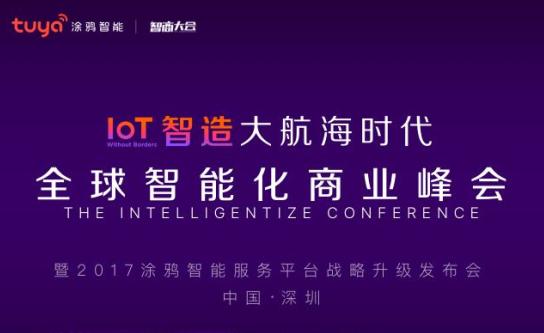 智商围城:涂鸦智能主办全球化智能商业峰会