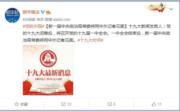 一中全会后新一届中央政治局常委将同记者见面