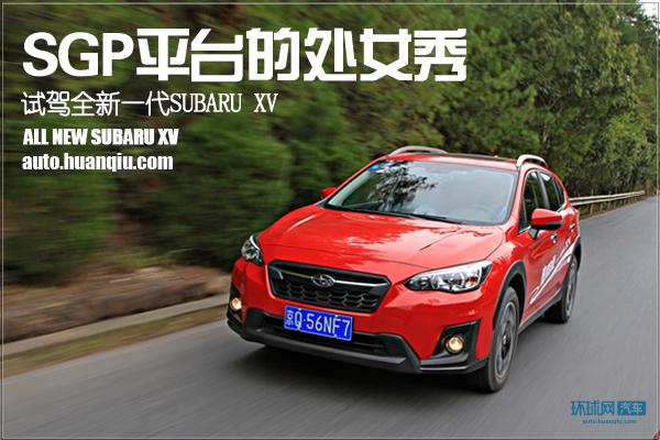 SGP平台的处女秀 试驾全新一代SUBARU XV