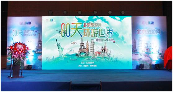 """""""80天环游世界 """"北京首站发布会在京启动"""