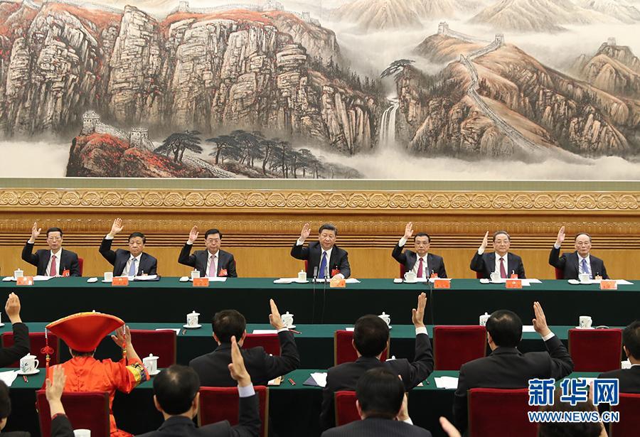 党的十九大主席团举行第一次会议