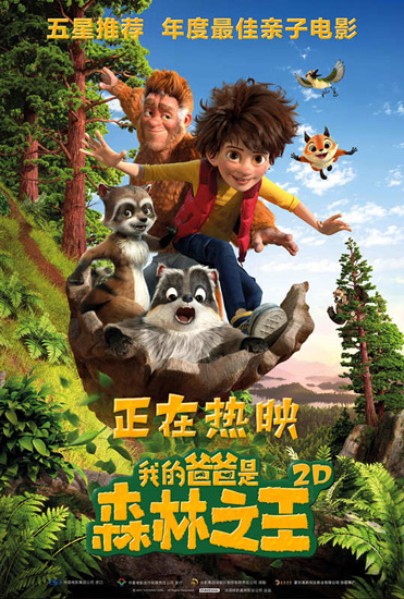 《森林之王》引高口碑热议 破亲子动画票房记录