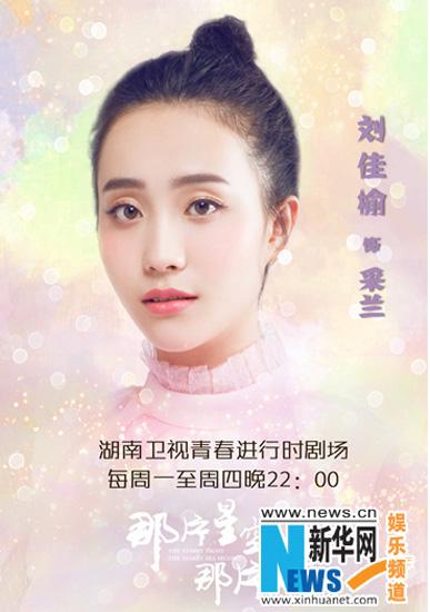 《那片星空那片海2》热播 冯绍峰成鲛人王