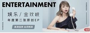 """金玟岐新EP《娱乐》首发 三首单曲刻画""""迷失的一代"""""""