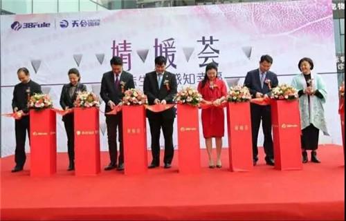 """三八妇乐""""婧媛荟""""在安徽合肥市新地中心落成"""